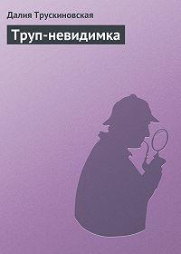 Далия Трускиновская -Труп-невидимка