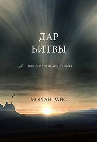 Морган Райс -Дар битвы