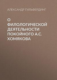 Александр Гильфердинг -О филологической деятельности покойного А.С.Хомякова