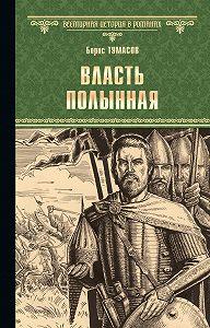Борис Тумасов -Власть полынная