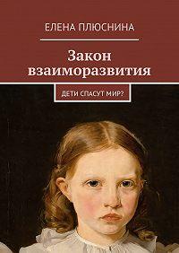 Елена Плюснина -Закон взаиморазвития. Дети спасутмир?