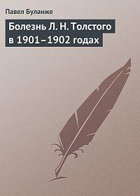 Павел Буланже -Болезнь Л. Н. Толстого в 1901–1902 годах