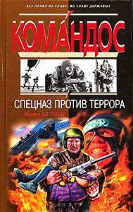 Михаил Болтунов - Спецназ против террора