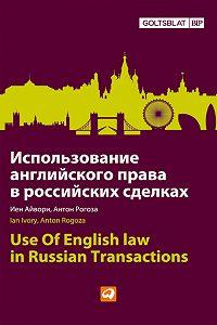 Иен Айвори -Использование английского права в российских сделках
