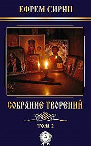 Ефрем Сирин - Собрание творений. Том 2