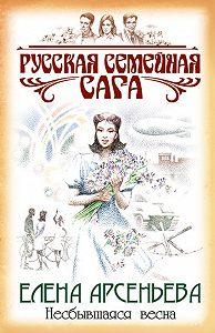 Елена Арсеньева - Несбывшаяся весна