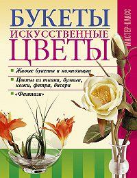 Леонид Онищенко - Букеты. Искусственные цветы