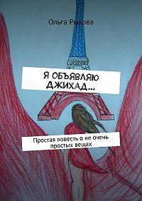 Ольга Рыкова -Яобъявляю Джихад… Простая повесть онеочень простых вещах