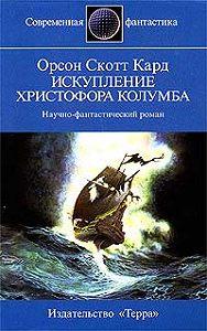 Орсон Скотт Кард -Искупление Христофора Колумба