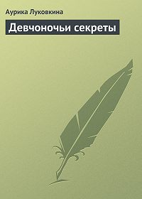 Аурика Луковкина - Девчоночьи секреты