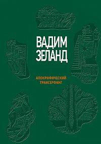 Вадим Зеланд -Апокрифический Трансерфинг