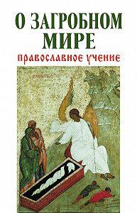 Владимир Зоберн -О загробном мире. Православное учение