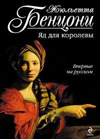 Жюльетта Бенцони -Яд для королевы