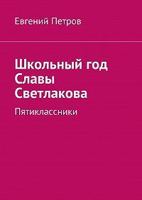 Евгений Петров - Школьный год Славы Светлакова