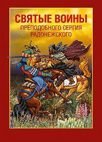 Александр Ананичев -Святые воины преподобного Сергия Радонежского