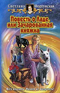 Светлана Фортунская -Повесть о Ладе, или Зачарованная княжна
