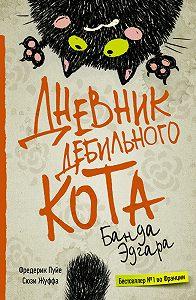 Сюзи Жуффа -Дневник дебильного кота. Банда Эдгара