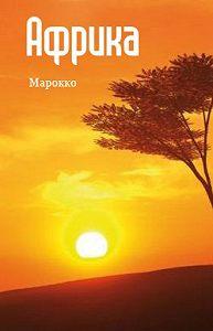 Илья Мельников -Северная Африка: Марокко