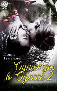 Ирина Туманова -Однажды в Одессе-2