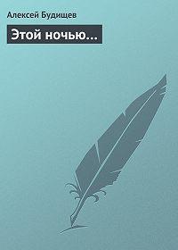 Алексей Будищев -Этой ночью…