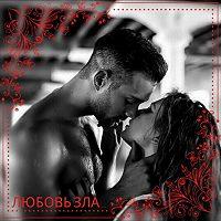 Нина Кислицына -Любовь зла