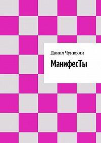 Данил Чунюкин -МанифесТы