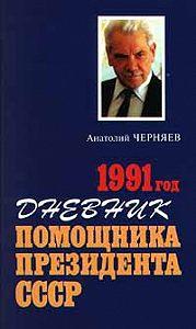 Анатолий Черняев -Дневник помощника Президента СССР. 1991 год
