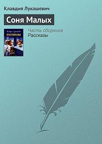 Клавдия Лукашевич -Соня Малых