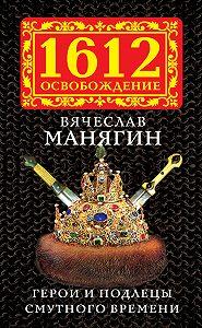 Вячеслав Манягин - Герои и подлецы Смутного времени