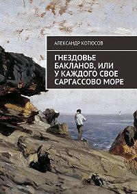 Александр Котюсов -Гнездовье бакланов, или У каждого свое Саргассово море
