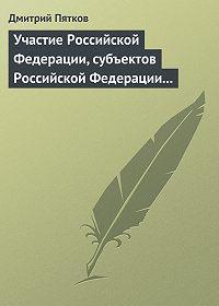 Дмитрий Пятков - Участие Российской Федерации, субъектов Российской Федерации и муниципальных образований в гражданских правоотношениях