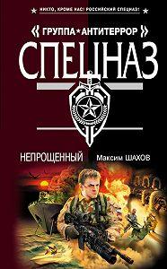 Максим Шахов - Непрощенный