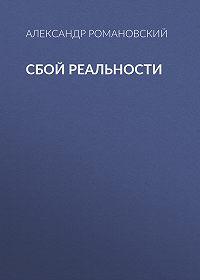 Александр Романовский -Сбой реальности