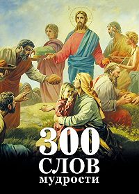 Георгий Максимов -300 слов мудрости