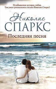 Николас Спаркс -Последняя песня