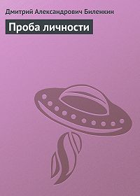 Дмитрий Биленкин -Проба личности