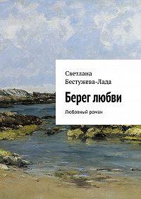 Светлана Бестужева-Лада - Берег любви