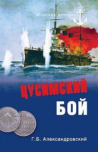 Г. Б. Александровский -Цусимский бой