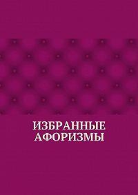 Абзал Кумаров -Избранные афоризмы