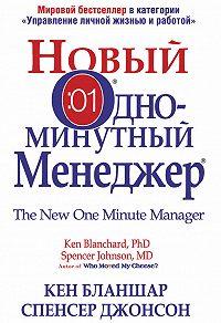 Кен Бланшар -Новый Одноминутный Менеджер