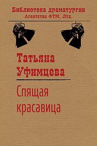 Татьяна Уфимцева -Спящая Красавица