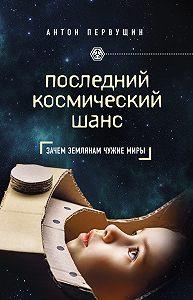 Антон Первушин -Последний космический шанс