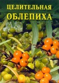 Иван Дубровин -Целительная облепиха