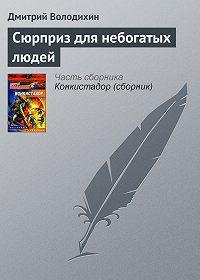 Дмитрий Володихин -Сюрприз для небогатых людей