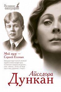 Айседора Дункан -Мой муж Сергей Есенин