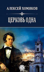 Хомяков Алексей -Церковь одна