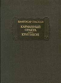 Бальтасар Грасиан -Критикон