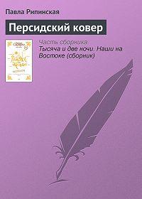 Павла Рипинская -Персидский ковер
