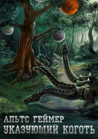 Альтс Геймер -Указующий коготь (Со смертью заодно)