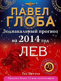 Павел Глоба -Лев. Зодиакальный прогноз на 2014 год